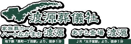 渡源葬儀社