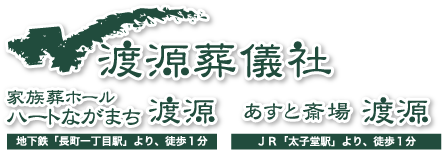 仙台 葬式
